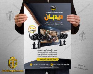 پوستر و تراکت دوربین مداربسته با عکس پکیج دوبین CCTV