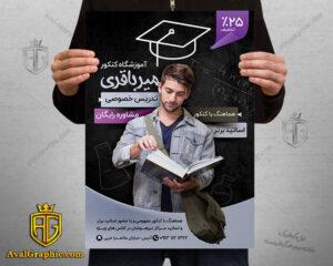 پوستر و تراکت کلاس تابستانه و آموزشگاه علمی با عکس جوان درس خوان