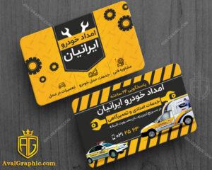 کارت ویزیت امداد خودرو جاده ای زرد و مشکی