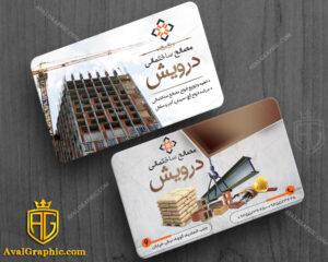 کارت ویزیت مصالح ساختمانی با تصویر آهن آلات و سیمان