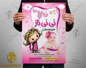 پوستر و تراکت سیسمونی دخترانه صورتی