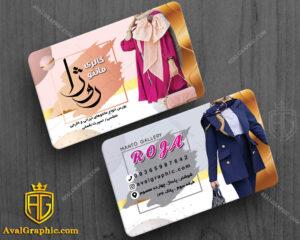 کارت ویزیت مانتو فروشی با عکس مانتو قرمز آبی