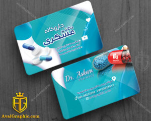 کارت ویزیت داروخانه با عکس کپسول قرمز و آبی
