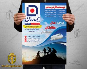 پوستر و تراکت بیمه سامان با عکس کمک به کوهنوردان