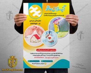 پوستر و تراکت بیمه آتیه سازان حافظ با زمینه زرد و سه عکس