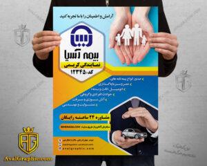 پوستر و تراکت بیمه آسیا با تصویر خانواده کاغذی در دستان حمایت