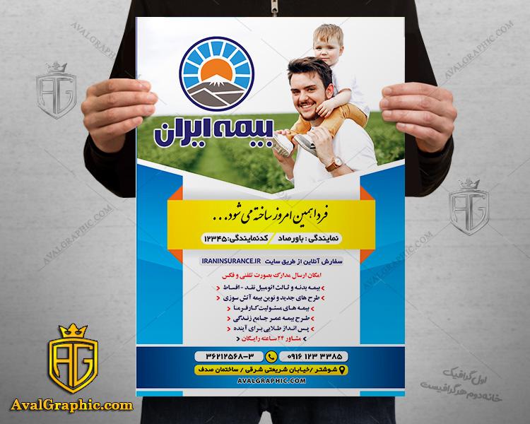 پوستر و تراکت بیمه ایران با تصویر خانواده شاد در مزرعه