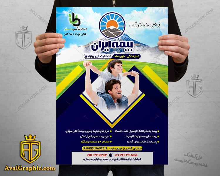 پوستر و تراکت بیمه ایران با عکس پدر و پسر خوشحال