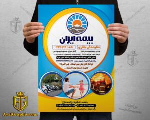 پوستر و تراکت بیمه ایران سایز A3 با ترکیب رنگ آبی و زرد