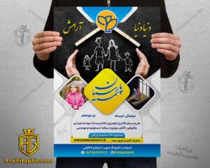 پوستر و تراکت بیمه پارسیان با زمینه تخته سیاه و نقاشی