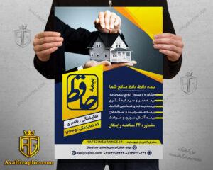 پوستر و تراکت بیمه آتیه سازان حافظ با تصویر خانه ویلایی