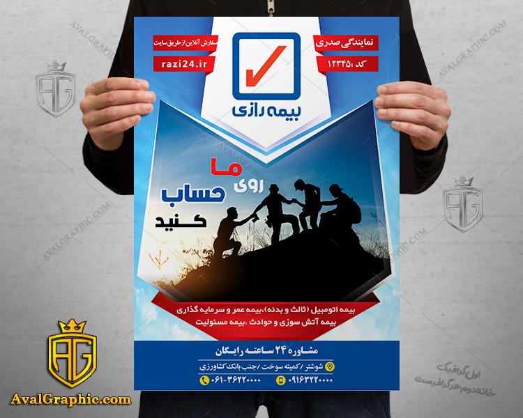 پوستر و تراکت بیمه رازی با شعار و عکس کمک رسانی