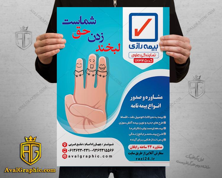 پوستر و تراکت بیمه رازی و انگشتان خوشحال