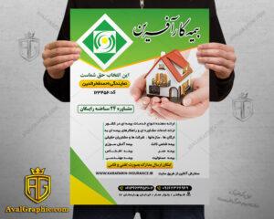 پوستر و تراکت بیمه کارآفرین با تصویر خانه در دست