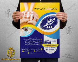 پوستر و تراکت بیمه معلم با تصویر محافظت از خانواده