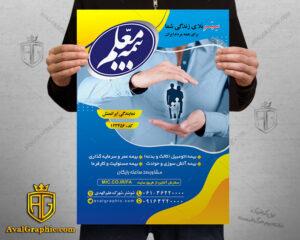 پوستر و تراکت بیمه معلم با رنگبندی زرد و آبی