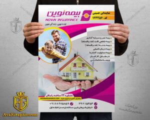 پوستر و تراکت بیمه نوین با تصویر خانه و خانواده