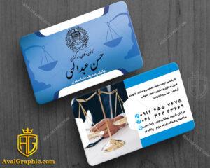 کارت ویزیت وکالت آبی و تصویر ترازوی داوری