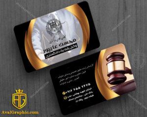 کارت ویزیت وکیل دادگستری با عکس چکش قاضی