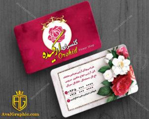 کارت ویزیت گل فروشی دو رو قرمز سفید