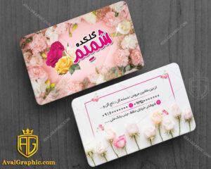 کارت ویزیت گل فروشی رنگ صورتی ملایم و سفید
