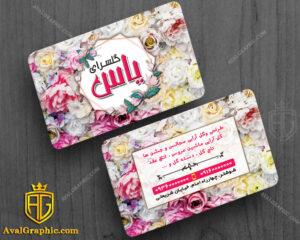 کارت ویزیت گل فروشی با زمینه گل های رنگی