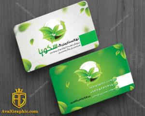 کارت ویزیت گل و گیاه سبز و تصویر برگ های طبیعی