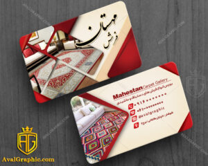 کارت ویزیت فرش فروشی با زمینه کرمی و سایز 9 در 6