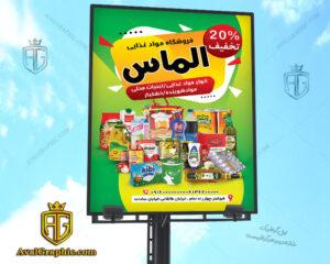 بنر سوپرمارکت با زمینه سبز و عکس مواد غذایی