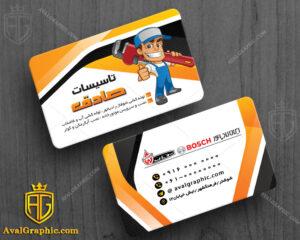 کارت ویزیت تاسیسات لوله کشی ساختمان تم نارنجی