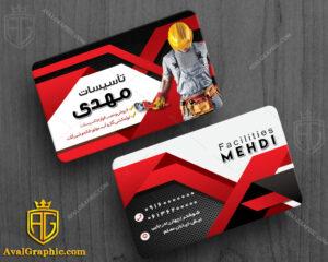 کارت ویزیت تاسیسات برق ساختمان قرمز مشکی