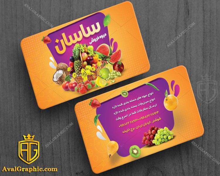 کارت ویزیت میوه فروشی با عکس میوه های استوایی
