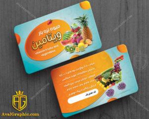 کارت ویزیت میوه فروشی نارنجی و آبی