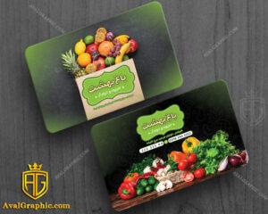 کارت ویزیت میوه فروشی با زمینه سبز و عکس میوه