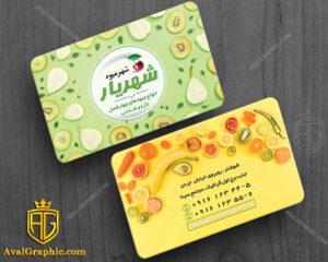 کارت ویزیت میوه فروشی با رنگهای سبز و زرد