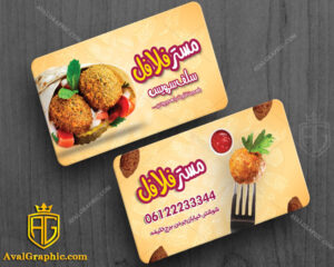 کارت ویزیت فلافل فروشی با عکس دو قرص فلافل