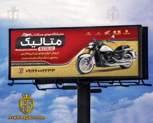 بنر عریض فروشگاه موتور سیکلت سنگین سایز 3 در 1.20
