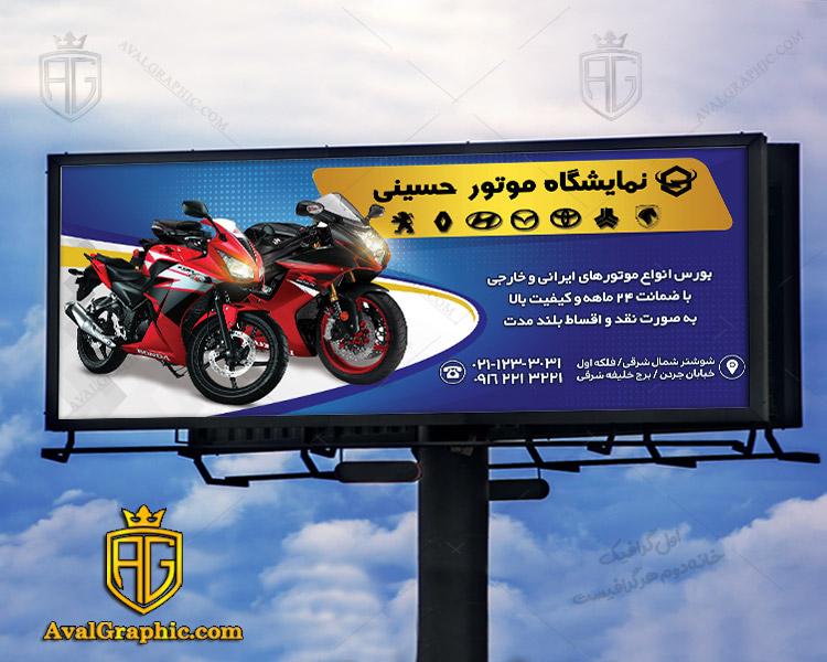 طرح بنر لایه باز موتور سیکلت فروشی و دو موتور اسپرت