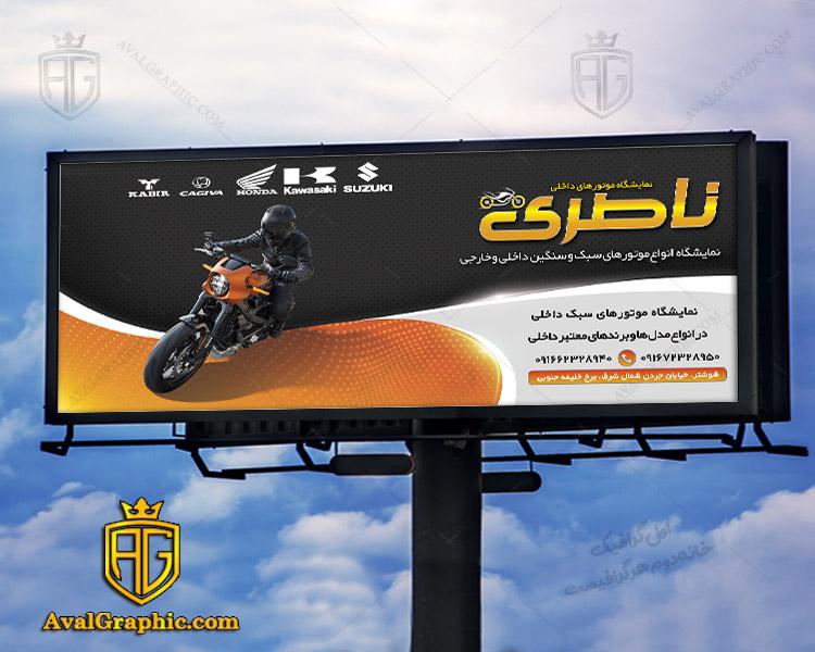 طرح بنر لایه باز فروشگاه موتور سیکلت مشکی نارنجی