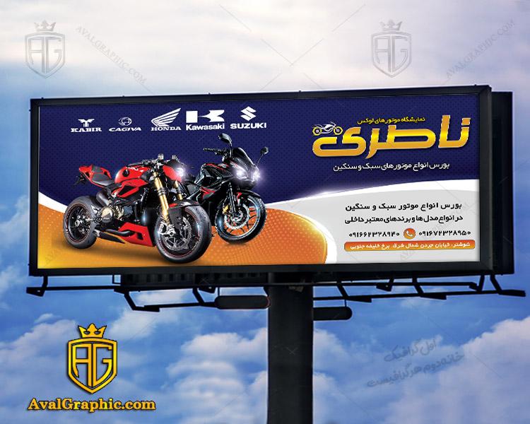 بنر فروشگاه موتور سیکلت عریض و تصویر دو موتور