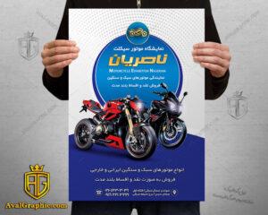 پوستر فروشگاه موتور سیکلت با تصویر دو موتور شهری