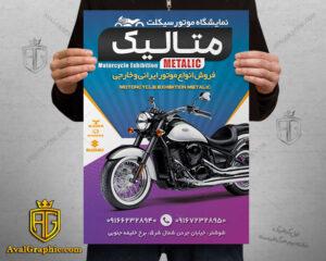 تراکت و پوستر فروشگاه موتورسیکلت سنگین A3