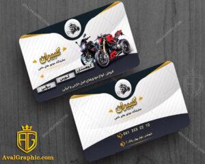 کارت ویزیت دو رو فروشگاه موتورسیکلت شهری