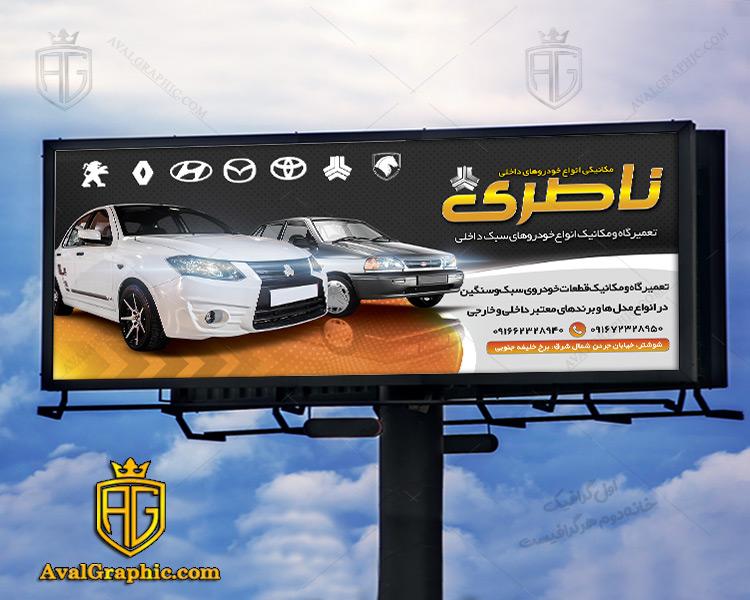 طرح psd مکانیکی و تعمیرگاه با عکس ماشین ایرانی