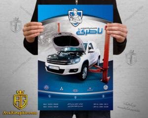 پوستر و تراکت مکانیکی با تصویر ماشین سفید
