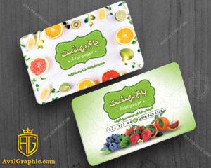 کارت ویزیت میوه فروشی با تصویر میوه های خوشمزه