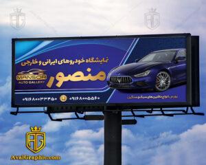 بنر عریض نمایشگاه اتومبیل با زمینه سرمه ای
