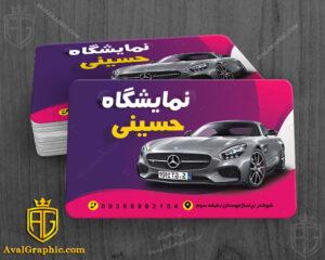 کارت ویزیت نمایشگاه اتومبیل تک رو با عکس بنز