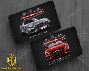 کارت ویزیت نمایشگاه و گالری اتومبیل با عکس مرسدس