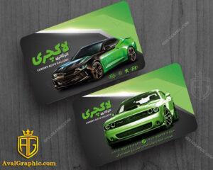 کارت ویزیت نمایشگاه اتومبیل سبز با عکس داج
